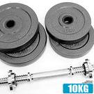 包膠10公斤啞鈴組合.電鍍短槓心可調式10KG啞鈴槓片槓鈴重力舉重量訓練運動健身器材推薦特賣會