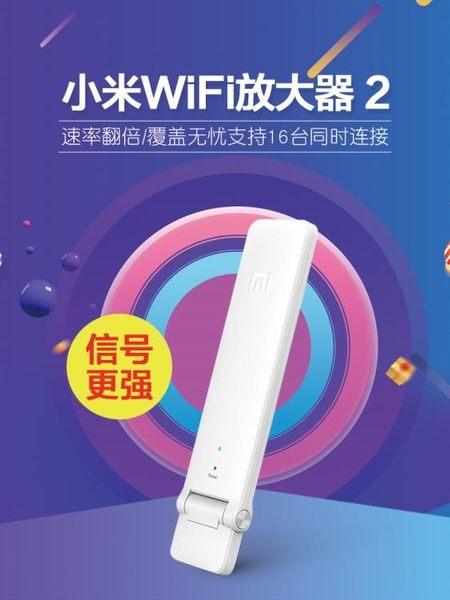 WiFi 接收器小米wifi放大器2 家用wifi信號放大增強器無線網絡路由擴大DF全館 萌萌