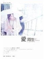 二手書博民逛書店 《愛陌生》 R2Y ISBN:9861969004│AZURE
