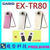 送FR100L相機+64G+原廠皮套 CASIO 卡西歐 EX-TR80 TR80 群光公司貨 TR70