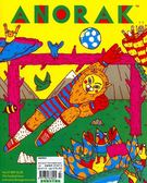 ANORAK 第47期:The Football Issue