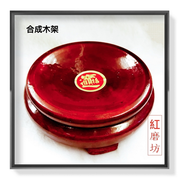 【Ruby工作坊】】NO.13L一件五行球大合成木架球簇底座(加持祈福)
