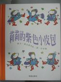 【書寶二手書T1/少年童書_XDM】莉莉的紫色小皮包_凱文.漢克斯, 李坤珊