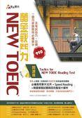 (二手書)New TOEIC 黃金戰鬥力:閱讀篇Tactics for New TOEIC Reading Test一個..