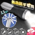 走走去旅行99750【FF023】迷你款戶外便捷多功能手電筒 紅光警示帶軍刀工具十合一手電筒