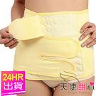 束腹帶 黃M~XL 孕婦產後專用收腹帶 黏貼束腹帶 透氣彈性塑身 天使甜心Angel Honey