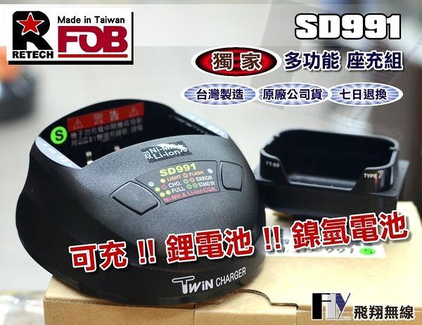 《飛翔無線》RETECH SD991 多功能 座充組〔C-150 GP2000 FT-50R TH-G71 GP328 GP300 GP88 TK-3107〕