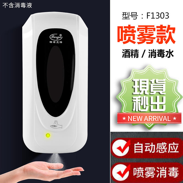 24小時台灣現貨 酒精消毒機 全自動感應 酒精噴霧器 手指消毒器 消毒機 酒精消毒機 艾家 新品