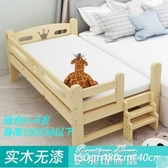 實木兒童床男孩小床單人床女孩公主床嬰兒加寬邊床拼接大床YYP 麥琪精品屋