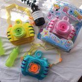 全自動相機造型吹泡泡帶燈光音樂電動吹泡機泡泡槍兒童玩具