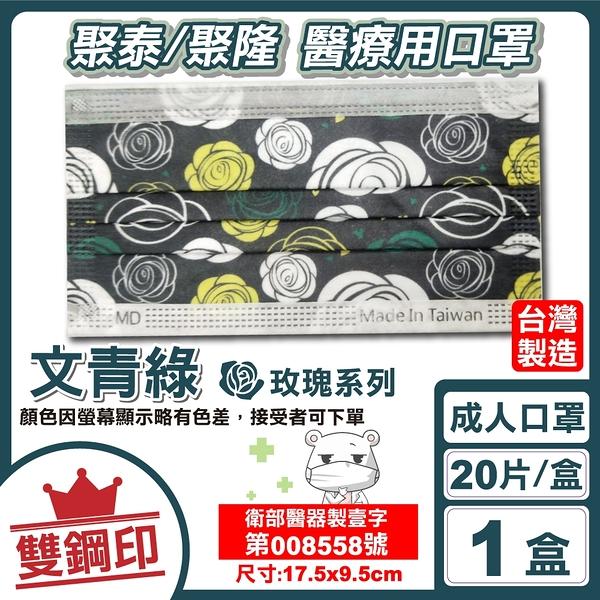 聚泰 聚隆 雙鋼印 成人醫療口罩 (玫瑰系列-文青綠) 20入/盒 (台灣製造 CNS14774) 專品藥局【2017916】