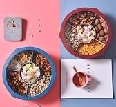 干果盒分格帶蓋堅果糖果盤家用客廳瓜子盒零食創意個性北歐收納盒【快速出貨八折搶購】