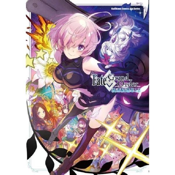 Fate/Grand Order 漫畫精選集(12)