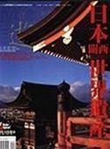 (二手書)日本關西世界遺產