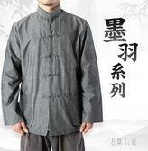 居士服 大尺碼中國風唐裝男士長袖棉麻居士服中式上衣打底襯衫漢服OB3772『易購3c館』