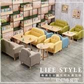沙發 咖啡廳布藝沙發桌椅組合簡約休閒奶茶店甜品店休息區ATF koko時裝店
