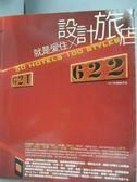 【書寶二手書T7/設計_JLL】就是愛住X設計旅店_La Vie編輯部