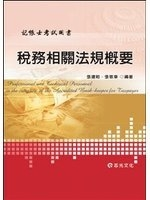 二手書博民逛書店 《稅務相關法規(95年版-記帳士)》 R2Y ISBN:986128026X│張建昭