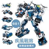 啟蒙積木-6合1疾風戰將 啟蒙積木 益智積木 兒童積木 兒童玩具
