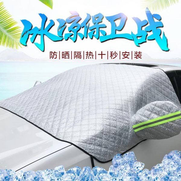 汽車車衣半罩防曬隔熱防雨防塵加厚通用型四季套子前擋風玻璃遮陽