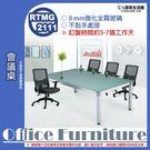 【 C . L 居家生活館 】Y146-5 會議桌(8mm強化全霧玻璃/不黏手處理)