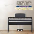 【小麥老師樂器館】山葉YAMAHA P-...