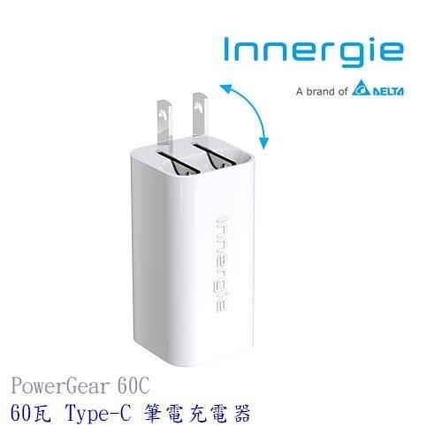 Innergie PowerGear™ 60C / 60 瓦 USB-C 筆電充電器【原價2490↘現省700】
