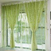 全民瘋搶綠色清新柳葉紗現代客廳陽臺隔斷臥室遮光成品定制窗簾布