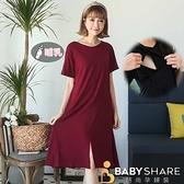 BabyShare時尚孕婦裝【CM1075】下擺開岔哺乳裙 短袖 孕婦裝 哺乳裙 餵奶衣
