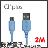 a+plus USB to Micro 手機平板急速充電傳輸線2M (ACB-022) / 藍、白 自由選購 HTC/SONY/三星/小米/OPPO