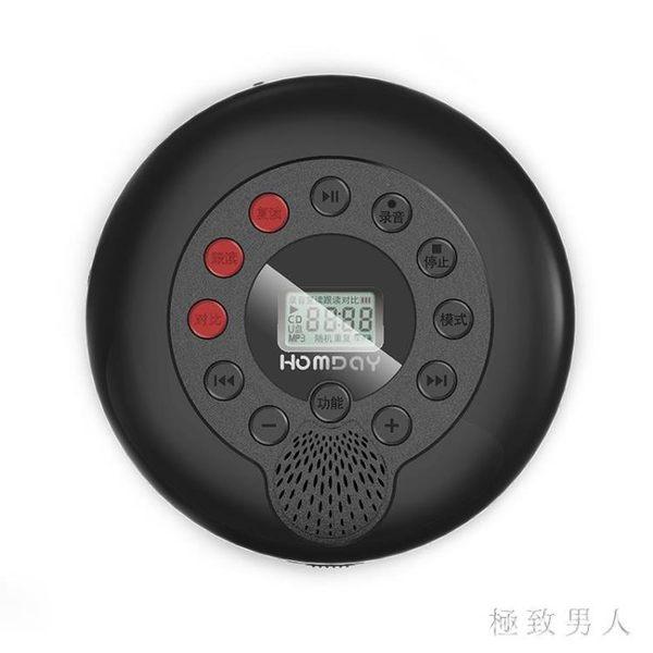 便攜式CD機復讀機充電cd播放機器隨身聽學生英語可家用光盤機 LJ7409【極致男人】