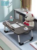 床上書桌筆記本電腦桌學生學習小桌子可折疊簡易做桌懶人寫字家用wy 12款可選
