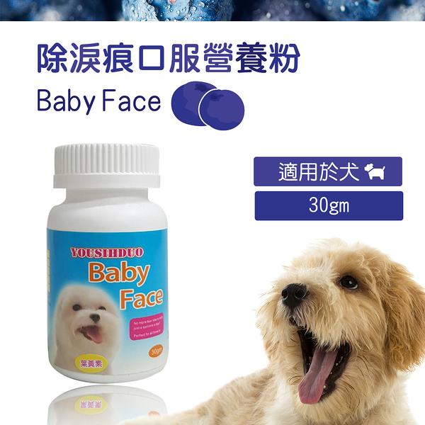 優思多 BabyFace 除淚痕口服營養粉 30g 除臭清潔保健 適合嚴重型 搭配清耳液效果更好