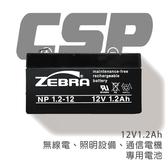 【CSP】NP1.2-12 (12V1.2Ah) 電池/無線電/照明設備/通信電機 鉛酸電池(台灣製)