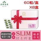 美陸生技 日本SLIM纖康美型酵素膠囊(素食可)【60粒/盒X8盒】AWBIO