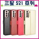 三星 S21+ S21 Ultra 瘋馬紋手機套 簡約商務皮套 支架保護套 磁扣保護殼 插卡位手機殼 左右側翻