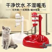 狗狗自動飲水器貓咪飲水瓶雙碗泰迪比熊寵物狗碗立式掛式水壺水嘴【邻家小鎮】