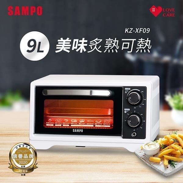 【南紡購物中心】SAMPO聲寶 9公升多功能溫控定時電烤箱 KZ-XF09
