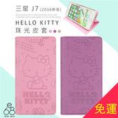 正版授權 HELLO KITTY 珠光 手機皮套 三星 J7 2016 新版 手機殼 凱蒂貓 皮革皮套 插卡 保護套 手機支架