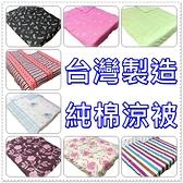 台灣製造純棉涼被 高等級40支棉 5x6尺 100%純棉薄被 夏被 冷氣被 四季被 【老婆當家】