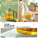 【土城現貨】110V 養生壺 全自動 加厚玻璃 多功能 電熱 燒水壺 花茶壺 黑茶煮茶