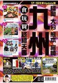 九州食玩買終極天書(17 18全新Update版):福岡.熊本.宮崎