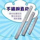 【鋼尺】50cm 辦公文具不鏽鋼公制英制直尺 學生用製圖鐵尺
