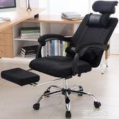 電腦椅家用網布電競椅職員辦公椅網吧游戲椅人體工學可躺升降椅子igo『潮流世家』