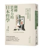 翻轉思考力的日本哲學:從哲學史、名著到專門用語,有助自我實現的5...【城邦讀書花園】