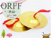 【小麥老師樂器館】銅鈸 15.5cm (2入) 鈸 【O59】奧福 ORFF 擦鈸 鈸擦 OR33 兒童樂器 節奏樂器