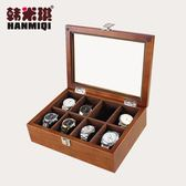 實木木質收納盒手錶盒首飾收納盒收藏盒展示儲物盒禮物台秋節88折