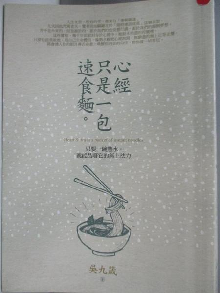 【書寶二手書T9/宗教_AOZ】心經只是一包速食麵:只要一碗熱水,就能品嚐它的無上法力_吳九箴