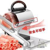 羊肉片切片機 家用切片器涮牛羊肉捲機切肉片機手動凍肉切肉神器 自由角落