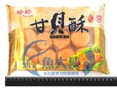 1B3B【魚大俠】FF165珍珍甘貝酥(24顆/盒)